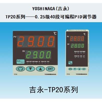 日本吉永40段编程0.25智能温控PID调节器TP29覆盖岛电SRS13