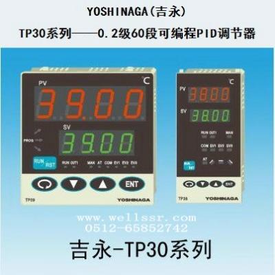 日本吉永60段可编程0.2级超抗调PID智能温控仪TP30可代替岛电FP93