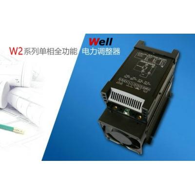W2系列单相全功能电力调整器SCR